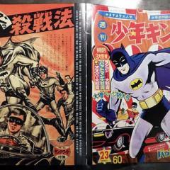 Bat-Manga: la historia secreta de Batman en Japón