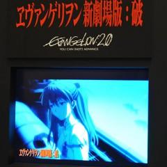 Nuevo trailer de Evangelion: 2.0 You can (not) advance? (TAF'09)