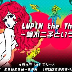 'Lupin III: Mine Fujiko to Iu Onna', tráiler de la nueva serie de Lupin con motivo de su 40 aniversario