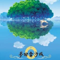 'The Dream of Jinsha', más animación china, esta vez en 3D