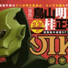 Toriyama y Katsura juntos en un nuevo manga