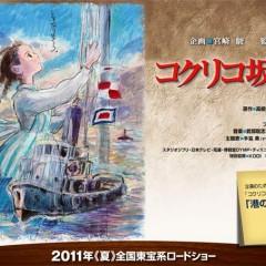 Ghibli adaptará el manga shojo 'Kokuriko-Zaka Kara'