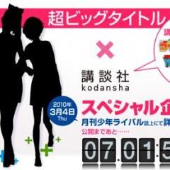 ¿El manga de 'Love Plus' en camino? Nuevo proyecto de Kodansha