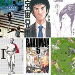 Nominados a los premios Manga Taisho 2010