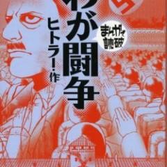 'Mein Kampf' adaptada al manga