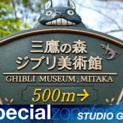 Visitando el Museo Ghibli en Mitaka (Japón) [Especial Studio Ghibli]