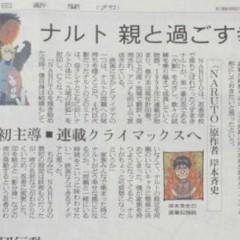 El final de 'Naruto' está muy cerca según Masashi Kishimoto