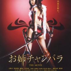 OneChambara, la película