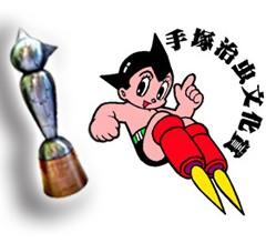 Ya se saben los ganadores del premio Osamu Tezuka 2011