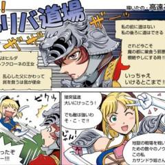 Aprende a jugar al Soul Calibur IV con un manga
