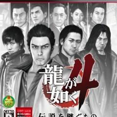 'Yakuza 4', tráiler y galería de imágenes
