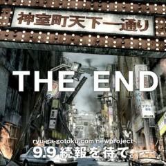 La saga 'Yakuza' se acerca a su final
