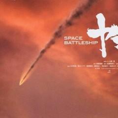 'Space Battleship Yamato' disponible en DVD a partir del 5 de julio