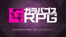 Galapagos RPG, lo nuevo de Nobuo Uematsu y Yoshitaka Amano