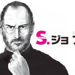 Avance del manga de Steve Jobs